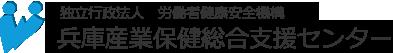 兵庫産業保健総合支援センター